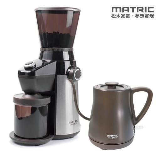 松木 咖啡達人錐刀研磨機+0.8L手沖咖啡細嘴醇品壺